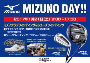 mizunoday2017-1