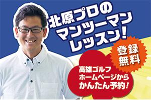 北原プロ・藤井プロマンツーマンレッスン